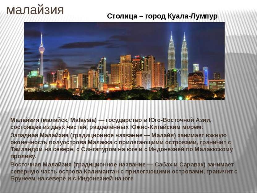 малайзия Малайзия (малайск. Malaysia) — государство в Юго-Восточной Азии, сос...