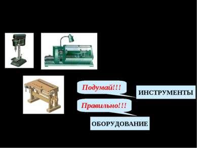 Что относят к инструментам, а что к оборудованию? б в а в - верстак а – сверл...