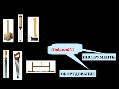 Что относят к инструментам, а что к оборудованию? е - ножовка а б в г е д а -...