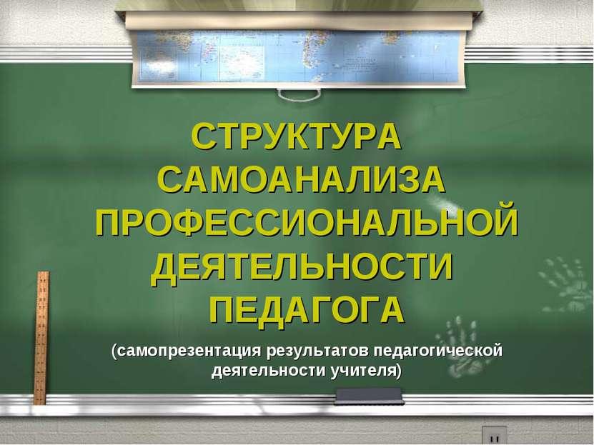 СТРУКТУРА САМОАНАЛИЗА ПРОФЕССИОНАЛЬНОЙ ДЕЯТЕЛЬНОСТИ ПЕДАГОГА (самопрезентация...