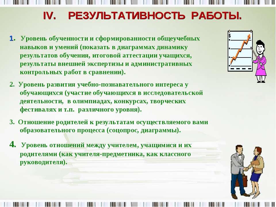 IV. РЕЗУЛЬТАТИВНОСТЬ РАБОТЫ. 1. Уровень обученности и сформированности общеуч...