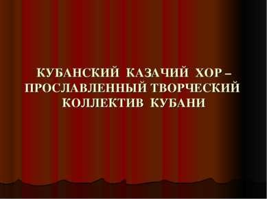 КУБАНСКИЙ КАЗАЧИЙ ХОР – ПРОСЛАВЛЕННЫЙ ТВОРЧЕСКИЙ КОЛЛЕКТИВ КУБАНИ