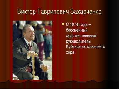 Виктор Гаврилович Захарченко С 1974 года – бессменный художественный руководи...