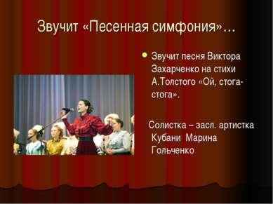 Звучит «Песенная симфония»… Звучит песня Виктора Захарченко на стихи А.Толсто...