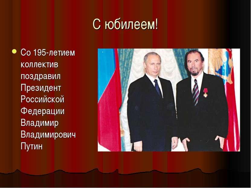 С юбилеем! Со 195-летием коллектив поздравил Президент Российской Федерации В...