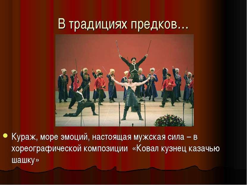 В традициях предков… Кураж, море эмоций, настоящая мужская сила – в хореограф...