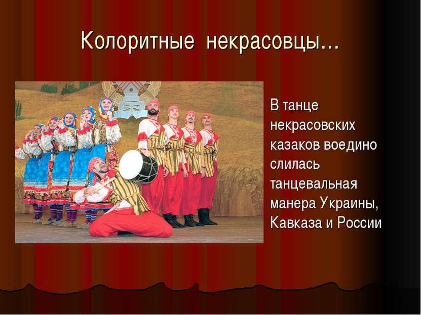 Колоритные некрасовцы… В танце некрасовских казаков воедино слилась танцеваль...