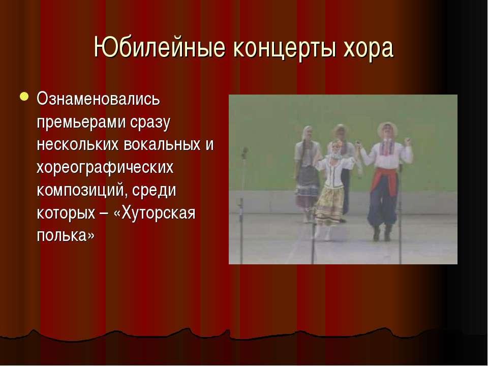 Юбилейные концерты хора Ознаменовались премьерами сразу нескольких вокальных ...