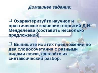Домашнее задание: Охарактеризуйте научное и практическое значение открытий Д....