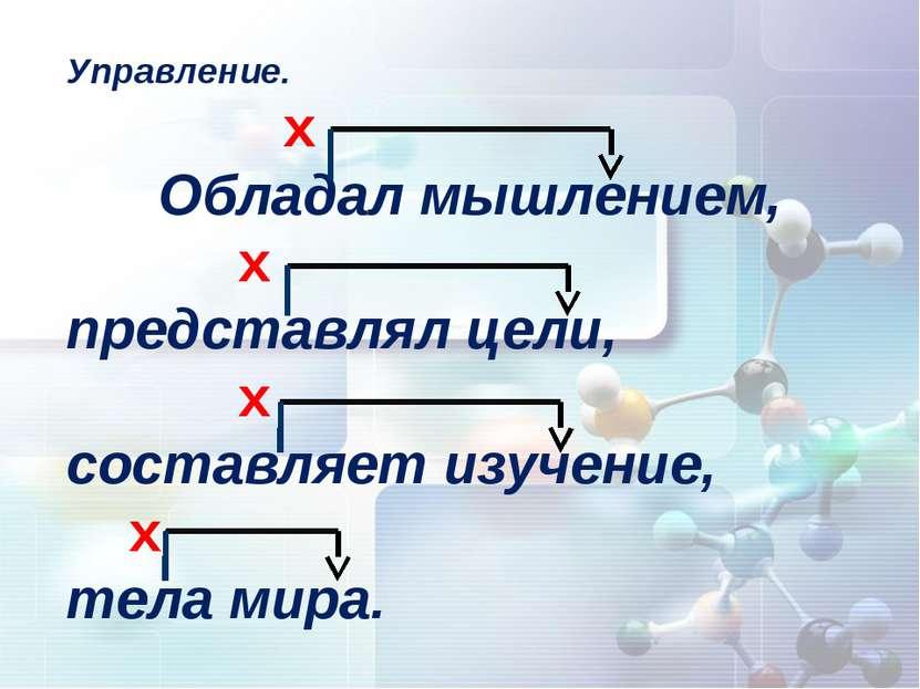 Управление. х Обладал мышлением, х представлял цели, х составляет изучение, х...
