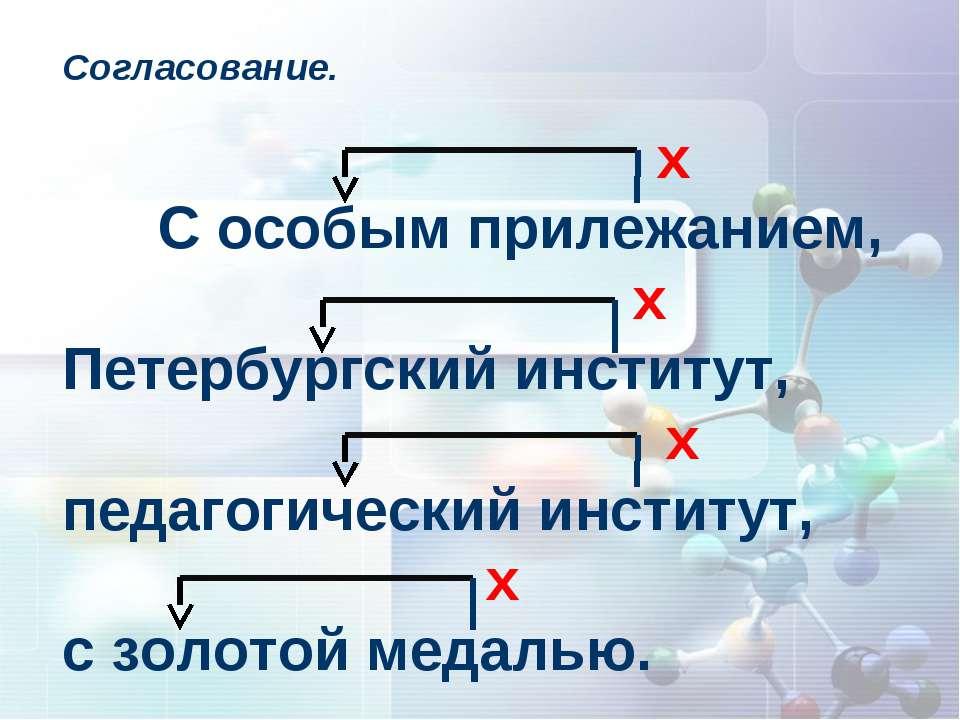 Согласование. х С особым прилежанием, х Петербургский институт, х педагогичес...