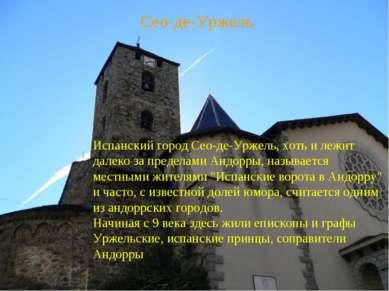Испанский город Сео-де-Уржель, хоть и лежит далеко за пределами Андорры, назы...