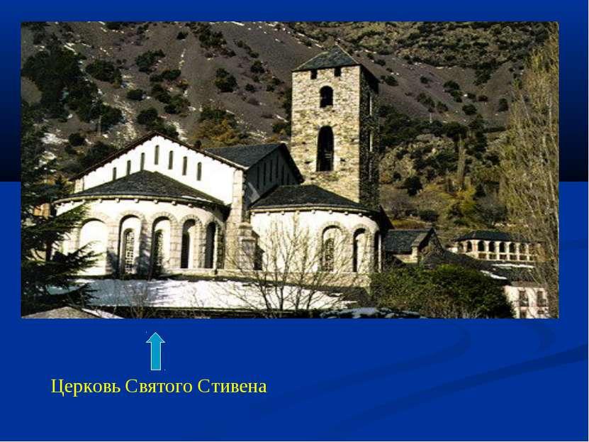 Церковь Святого Стивена