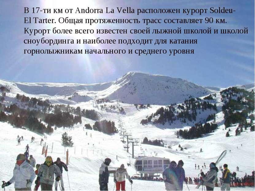 В 17-тикм отAndorra LaVella расположен курорт Soldeu-ElTarter. Общая прот...