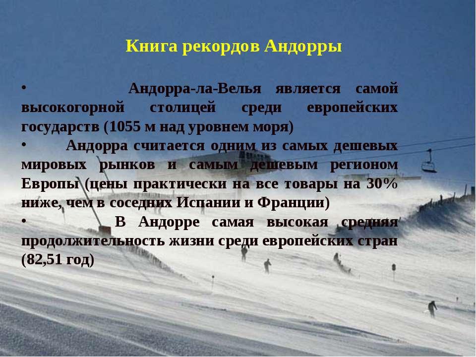 Книга рекордов Андоppы Андорра-ла-Велья является самой высокогорной столицей ...