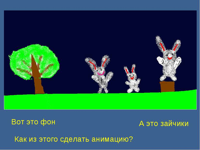 Однако даже такая простая анимация может дать представление об анимации самым...