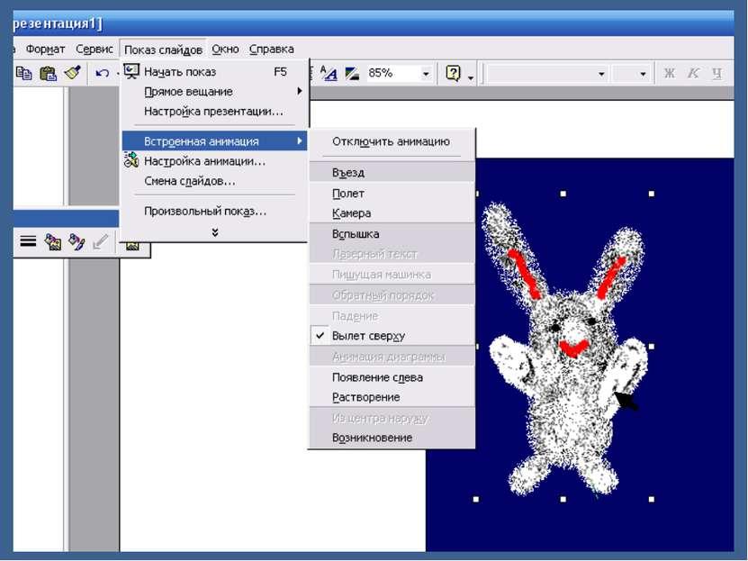 В более ранних версиях PowerPoint надо выделить рисунок и нажать: Показ слайд...
