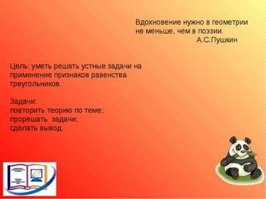 Вдохновение нужно в геометрии не меньше, чем в поэзии. А.С.Пушкин Цель: уметь...