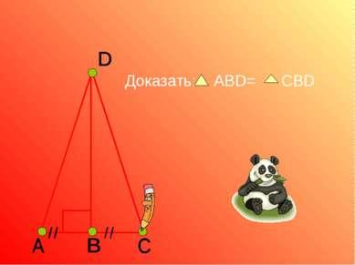 Доказать: ABD= CBD