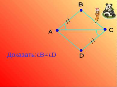 Доказать: B= D