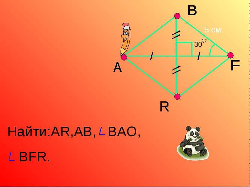 5 см. 30 Найти:AR,AB, BAO, BFR.
