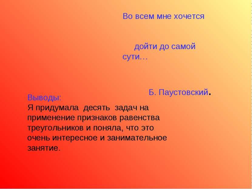 Во всем мне хочется дойти до самой сути… Б. Паустовский. Выводы: Я придумала ...