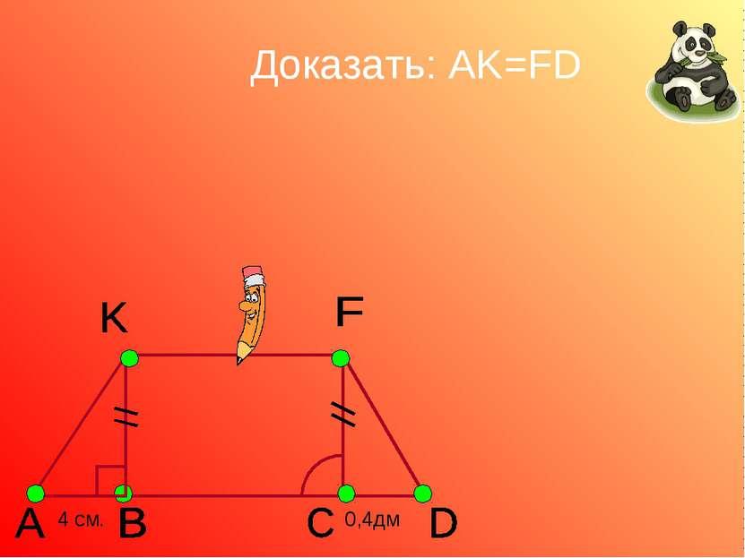 Доказать: AK=FD 4 см. 0,4дм