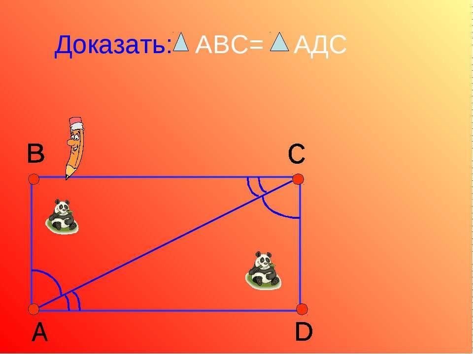 Доказать: ABС= АДС