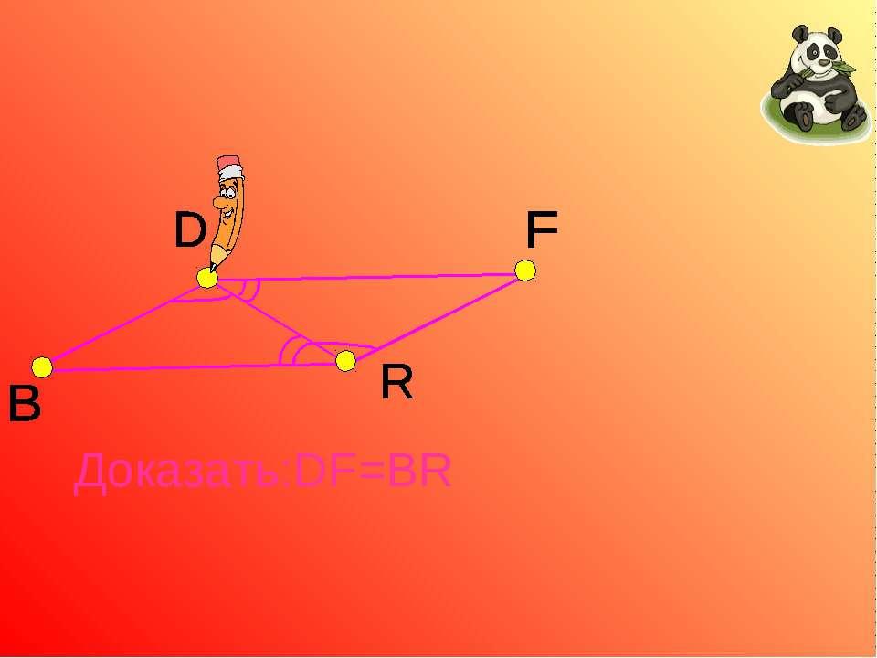 Доказать:DF=BR