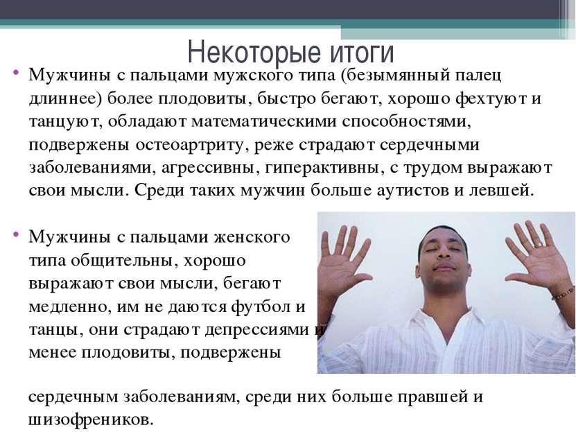 Некоторые итоги Мужчины с пальцами мужского типа (безымянный палец длиннее) б...