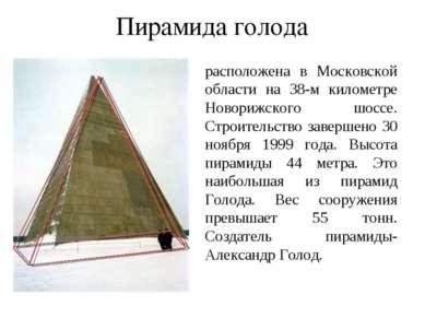 расположена в Московской области на 38-м километре Новорижского шоссе. Строит...