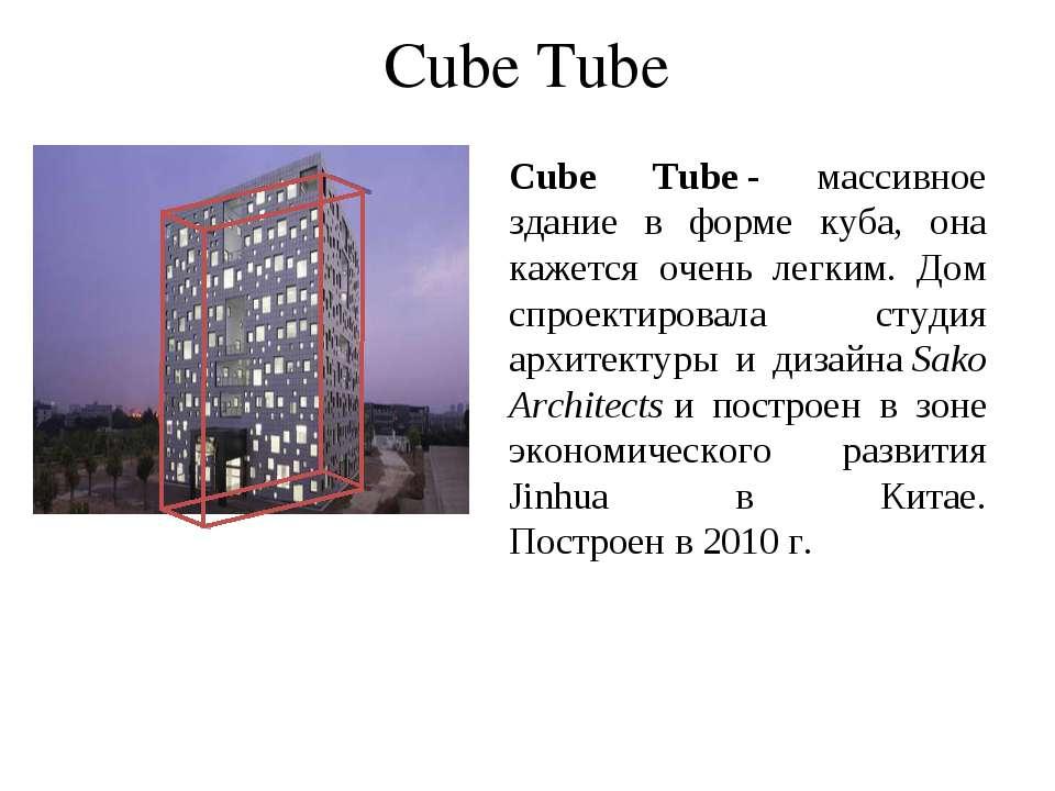 Cube Tube- массивное здание в форме куба, она кажется очень легким. Дом спро...
