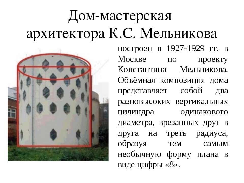 построен в 1927-1929 гг. в Москве по проекту Константина Мельникова. Объёмная...