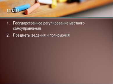 Государственное регулирование местного самоуправления Предметы ведения и полн...
