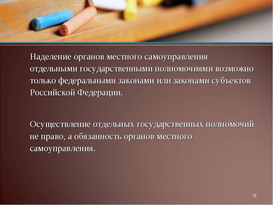 * Наделение органов местного самоуправления отдельными государственными полно...