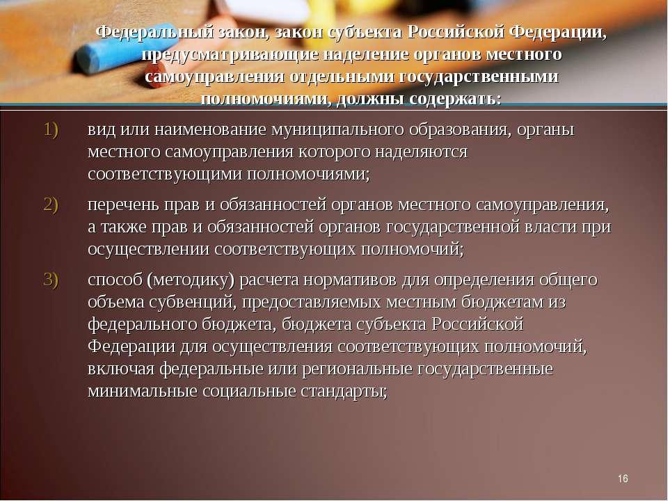 * Федеральный закон, закон субъекта Российской Федерации, предусматривающие н...