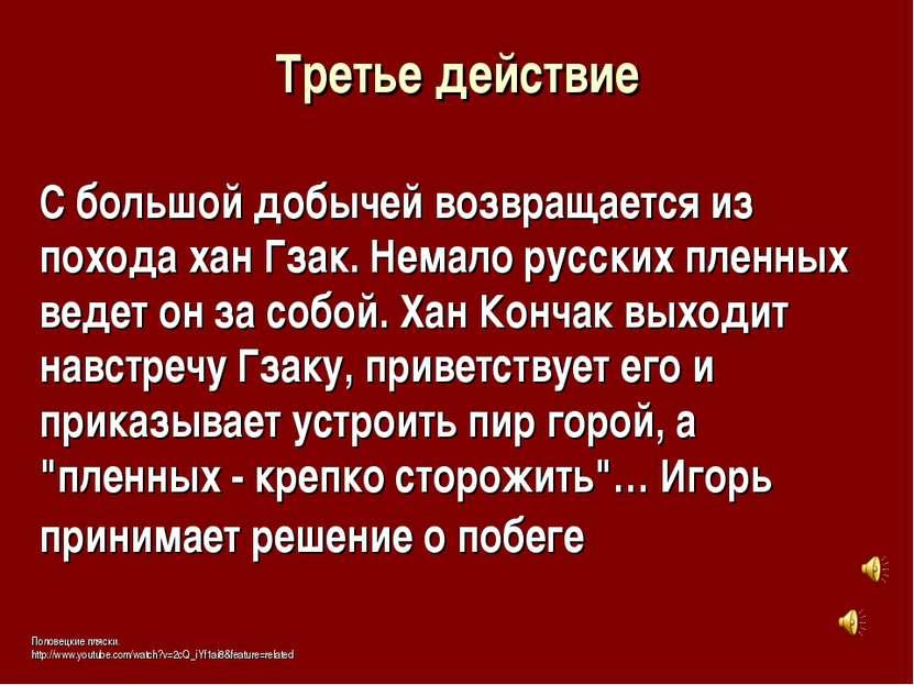 Третье действие Половецкие пляски. http://www.youtube.com/watch?v=2cQ_iYf1ai8...