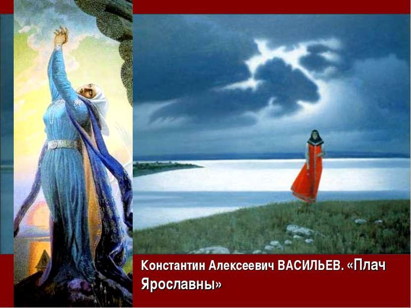Константин Алексеевич ВАСИЛЬЕВ. «Плач Ярославны»