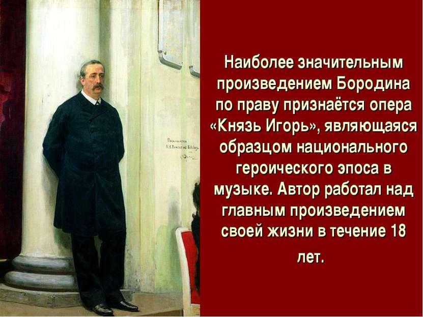 Наиболее значительным произведением Бородина по праву признаётся опера «Князь...