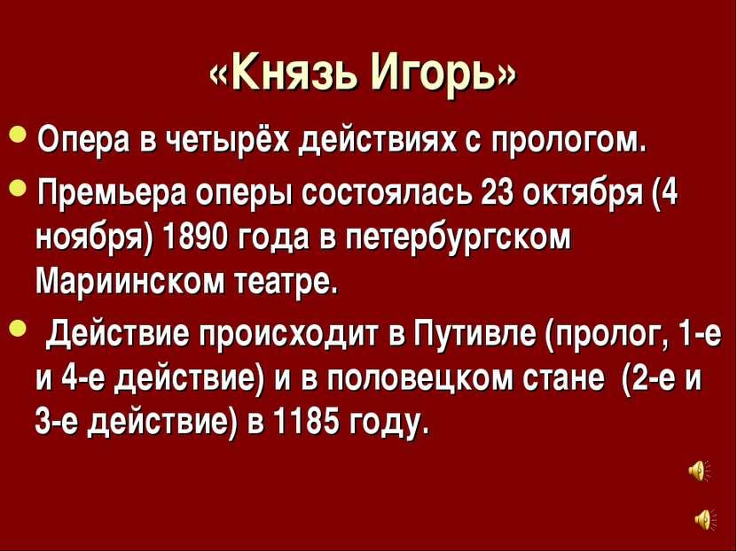 «Князь Игорь» Опера в четырёх действиях с прологом. Премьера оперы состоялас...