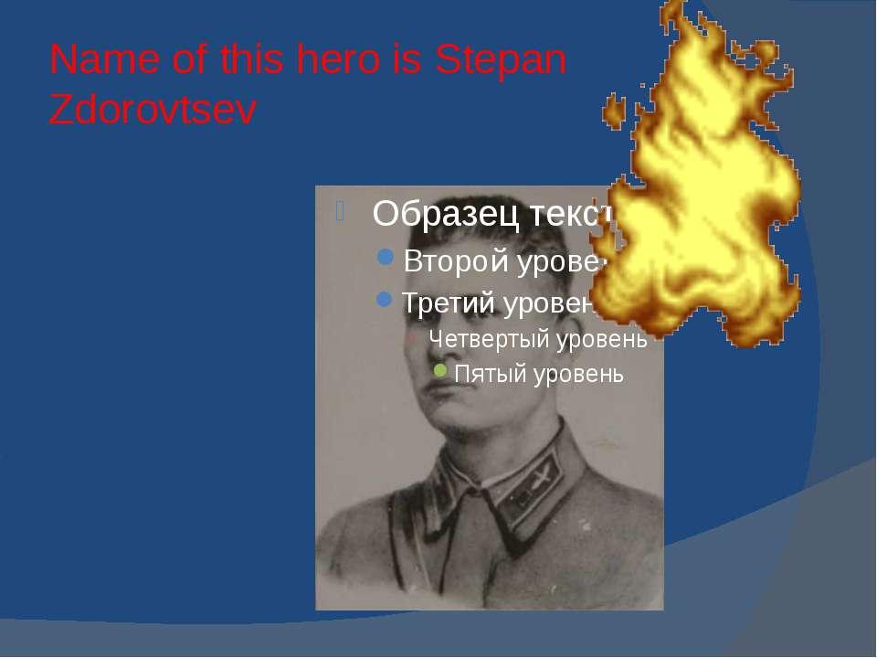 Name of this hero is Stepan Zdorovtsev