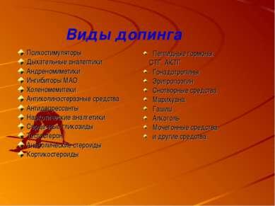 Психостимуляторы Дыхательные аналептики Андреномиметики Ингибиторы МАО Холено...