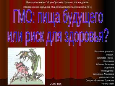 Выполнили: учащиеся 11 класса А Шпилевая Татьяна Николаевна Кабанова Валентин...