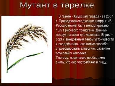В газете «Амурская правда» за 2007 г. Приводятся следующие цифры: «В Россию м...