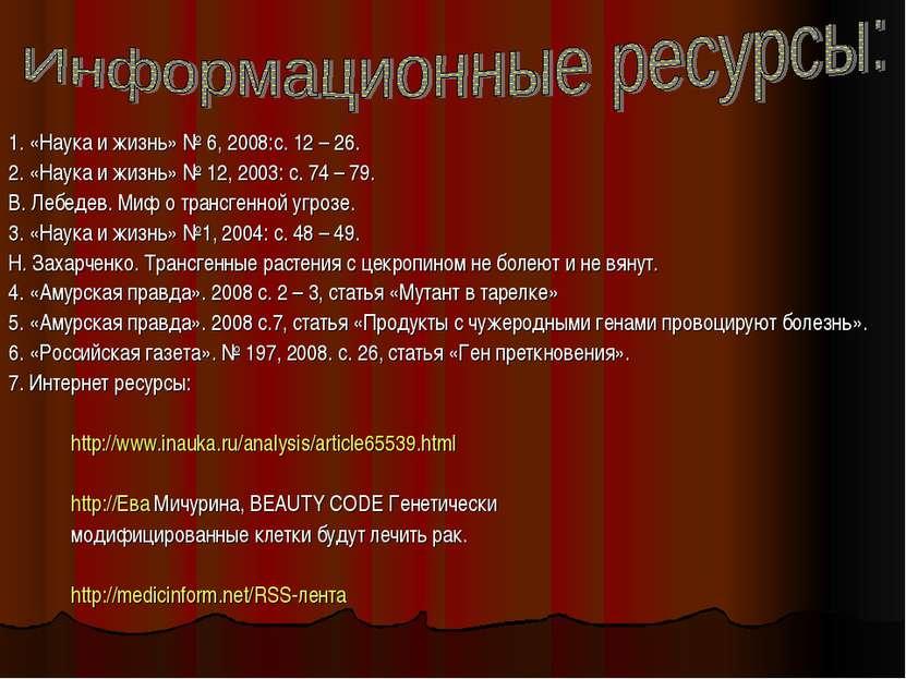1. «Наука и жизнь» № 6, 2008:с. 12 – 26. 2. «Наука и жизнь» № 12, 2003: с. 74...