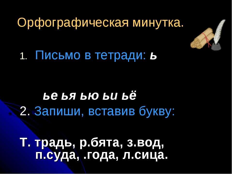 Орфографическая минутка. Письмо в тетради: ь ье ья ью ьи ьё 2. Запиши, встави...