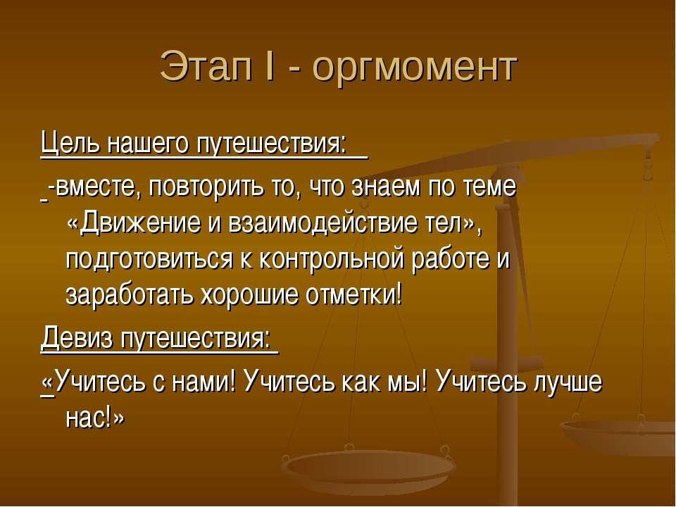 Этап I - оргмомент Цель нашего путешествия: -вместе, повторить то, что знаем ...