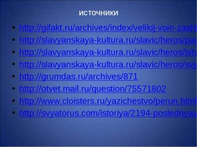 источники http://gifakt.ru/archives/index/velikij-voin-zashhitnik-svetloj-rus...