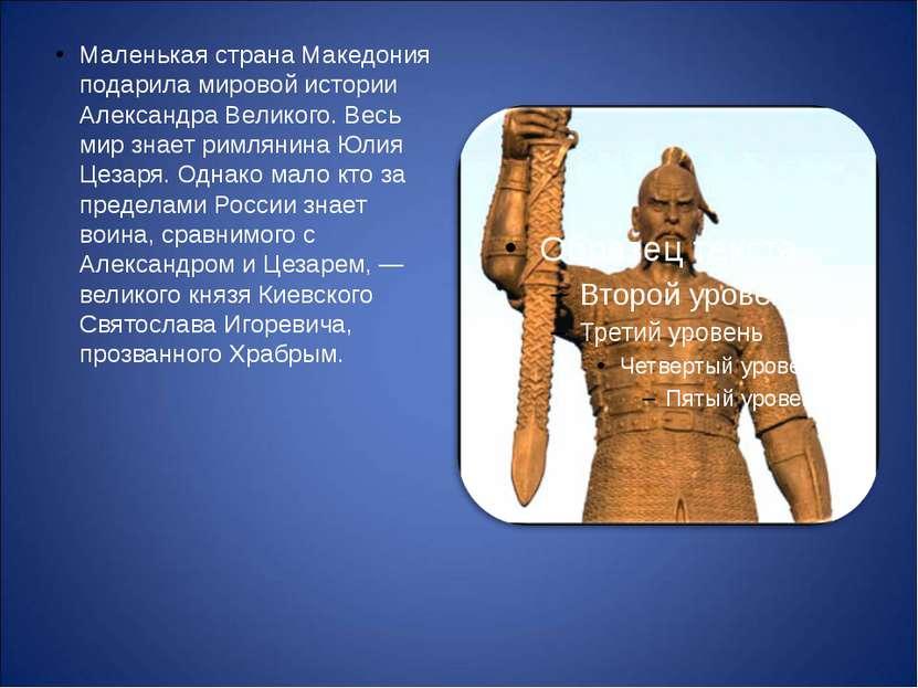 Маленькая страна Македония подарила мировой истории Александра Великого. Весь...