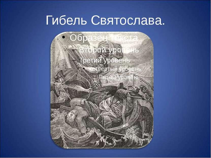 Гибель Святослава.